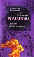 Романова Галина Призрак другой женщины 978-5-699-61616-9