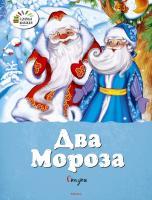 Ушинский Константин, Михайлов Михаил Два Мороза. Сказки 978-5-389-10234-7