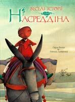 Велере Оділь, Дотремер Ребекка Веселі історії про Насреддіна: казкова повість 978-617-526-269-6