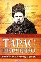 Шевченко Тарас Тарас Шевченко. Біографія та кращі твори 978-966-341-992-3
