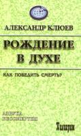 Александр Клюев Рождение в Духе 978-5-91193-029-5