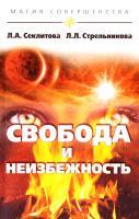 Секлитова Лариса, Стрельникова Людмила Свобода и неизбежность 978-5-413-00196-7