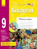 Задорожний Костянтин Миколайович Біологія. 9 клас: робочий зошит