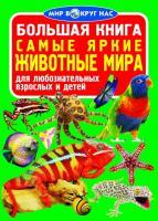 Завязкин Олег Самые яркие животные мира 978-966-936-117-2