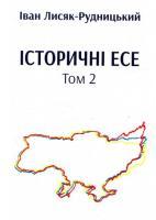 Лисяк-Рудницький Іван Історичні есе. Том 2 978-966-378-676-6