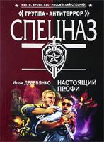 Илья Деревянко Настоящий профи 978-5-699-32503-0