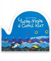 Кротюк Оксана Чорне море й синій кит 978-966-97880-6-1