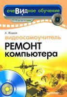 А. Жадаев Видеосамоучитель. Ремонт компьютера (+ CD-ROM) 978-5-91180-689-7