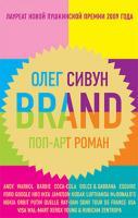 Сивун Олег Brand. Поп-арт роман 978-5-389-00574-7