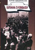 Чикирисов Юрій Шпана з Євбазу. Розповіді про окупований Київ 1941-1943 966-96154-2-9
