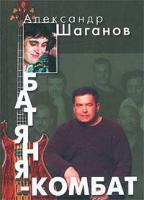 Александр Шаганов Батяня-комбат 5-699-02708-4