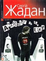 Жадан Сергій Anarchy in the UKR 978-966-03-4037-4