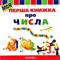 Моя перша книжка про числа