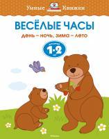 Земцова Ольга Веселые часы (1-2 года) 978-5-389-10055-8