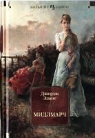 Элиот Джордж Мидлмарч 978-5-389-12115-7