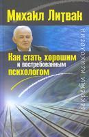 Михаил Литвак Как стать хорошим и востребованным психологом 978-5-227-02022-2
