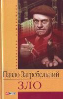 Загребельний П. Зло 978-966-03-4489-1
