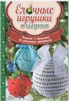 Юдина Мария Елочные игрушки и шарики. Поделки к празднику из различных материалов 978-617-12-1543-6