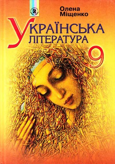 9 клас українська література міщенко гдз олена