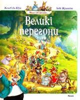 Юр'е Женев'єва Великі перегони: казкові історії 978-617-526-169-9