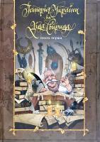 Дід Свирид Історія України від Діда Свирида. Книга 1 978-966-97667-2-4