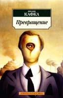 Кафка Франц Превращение 978-5-389-05242-0