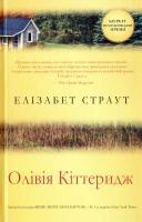 Страут Елізабет Олівія Кіттеридж 978-617-7409-48-8