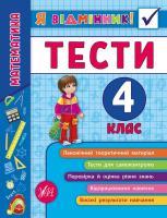 Собчук О. С. Математика. Тести. 4 клас 978-966-284-583-9