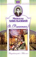 Хвильовий Микола Я (Романтика) 978-966-661-910-8, 978-966-339-743-6