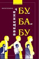 Неборак Віктор Введення у БУ-БА-БУ 978-966-441-371-5