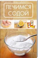 Романова М. Лечимся содой 978-617-690-140-2