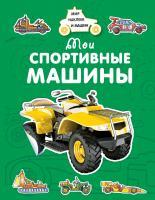 Крюковский Андрей Мои спортивные машины 978-5-389-15376-9
