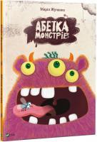 Жученко Марія Абетка монстрів 978-617-690-922-4