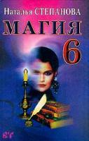 Наталья Степанова Магия-6 978-5-7905-1453-1, 5-7905-1453-7