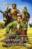 Белянин Андрей Посрамитель шайтана 978-5-9922-1067-5