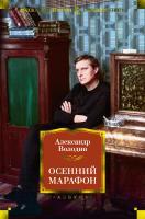 Александр,,Володин Осенний марафон 978-5-389-15916-7