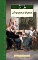 Гоголь Николай Мертвые души 978-5-389-07317-3