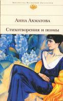 Анна Ахматова Стихотворения и поэмы 5-699-08309-х