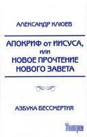 Александр Клюев Апокриф от Иисуса, или Новое прочтение Нового Завета 5-98235-045-1