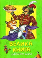 Велика книга народних казок 978-617-526-197-2
