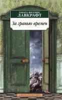Лавкрафт Говард Филлипс За гранью времен 978-5-389-11078-6