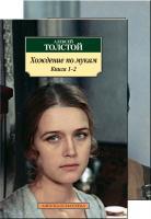 Толстой Алексей Хождение по мукам (комплект) 978-5-389-07539-9