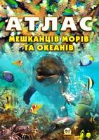 Автор-упорядник Т. С. Жабська Атлас мешканців морів та океанів 978-617-591-057-3