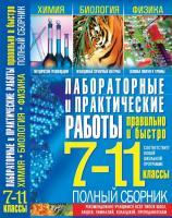 Заведея Татьяна Лабораторные и практические работы правильно и быстро: 7-11 классы 978-966-481-175-7