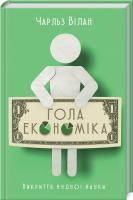Вілан Чарльз Гола економіка. Викриття нудної науки 978-617-12-4714-7
