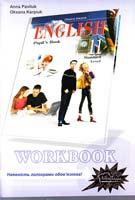 Павлюк А.В., Карп'юк О.Д. English 11. Workbook. Standard level. / Робочий зошит з англійської мови для 11-го класу загальноосвітніх навчальних закладів 978-966-8790-95-9