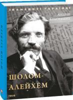 Краснящих Андрій Шолом-Алейхем 978-966-03-9091-1