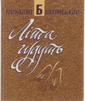 Балтянський Михайло Літа гудуть 966-578-103-0