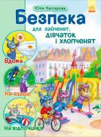 Каспарова Юлія Безпека для зайченят, дівчаток та хлопченят 978-617-09-2995-2
