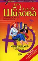 Юлия Шилова Меняющая мир, или Меня зовут Леди Стерва 5-699-17098-7